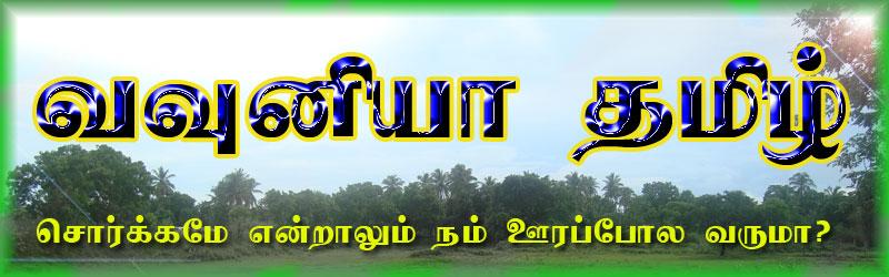 வவுனியா தமிழ்
