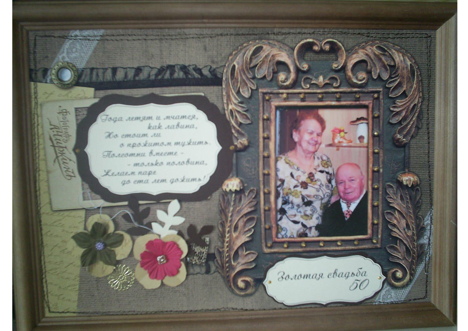 Подарки и поздравления на золотую свадьбу 80