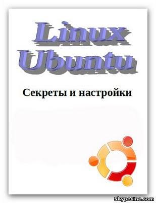 Подборка книг по ОС Ubuntu Linux Ubuntu