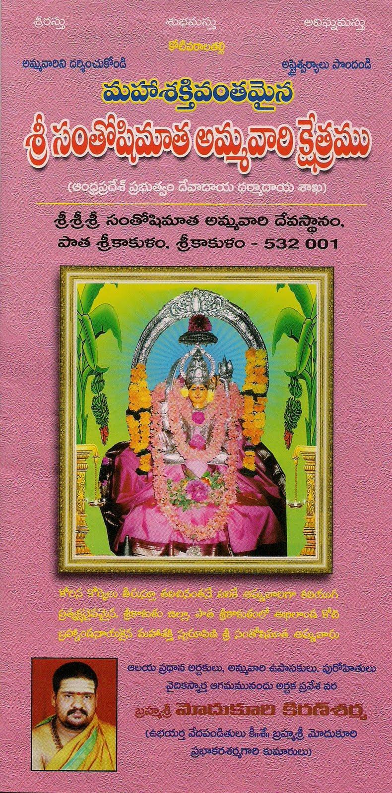 [Santhoshi+mata+Ammavaru+-+Old+Srikakulam.jpg]