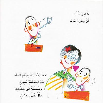 اول يوم في المدرسه قصه مصوره (ح)