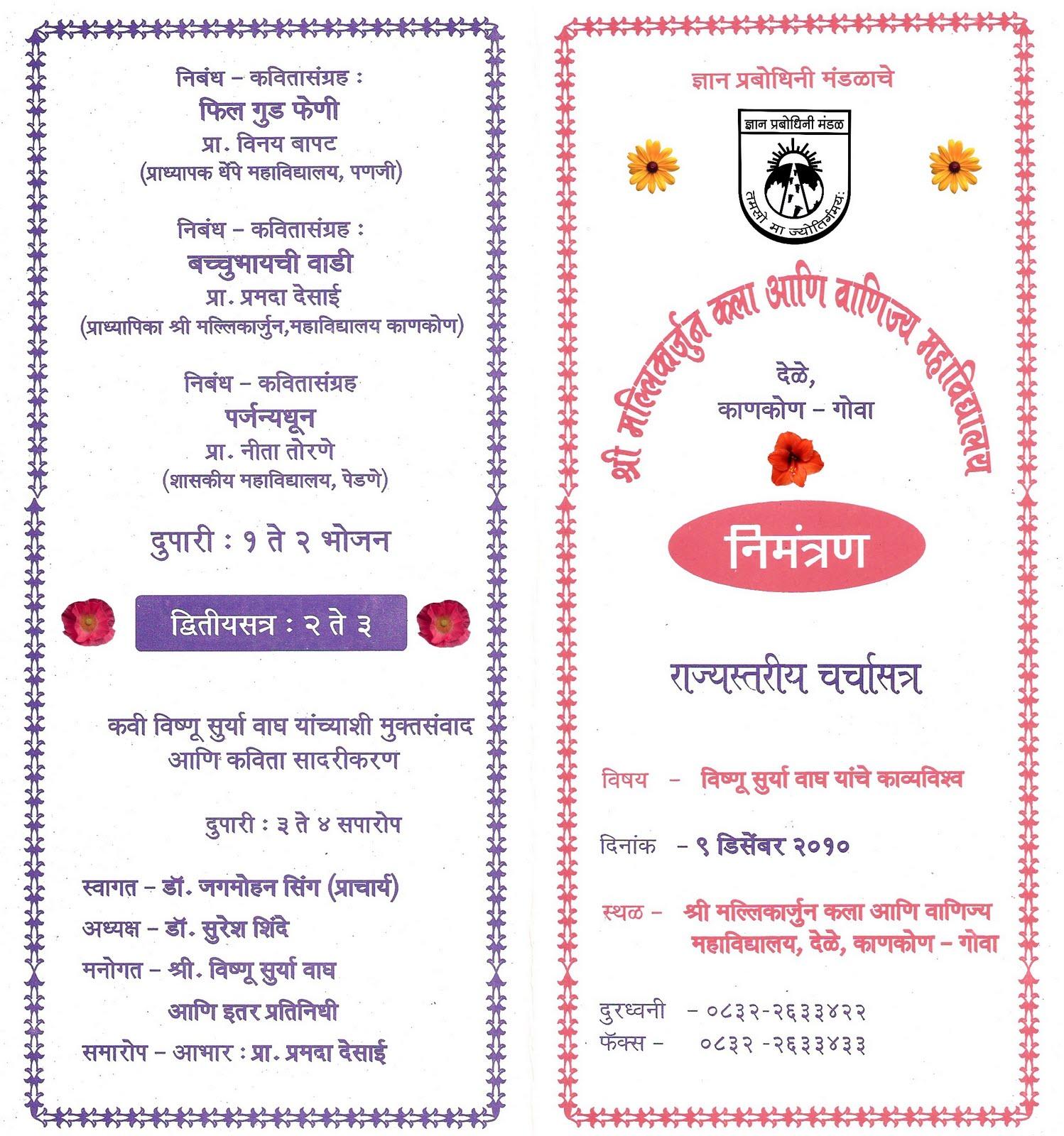 Shree Mallikarjun College of Arts Commerce MARATHI SEMINAR INVITATION