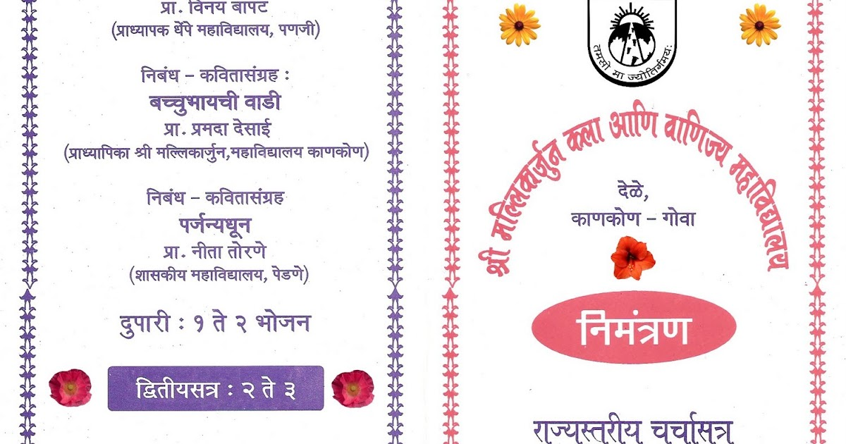 Shree mallikarjun college of arts commerce marathi seminar shree mallikarjun college of arts commerce marathi seminar invitation stopboris Choice Image