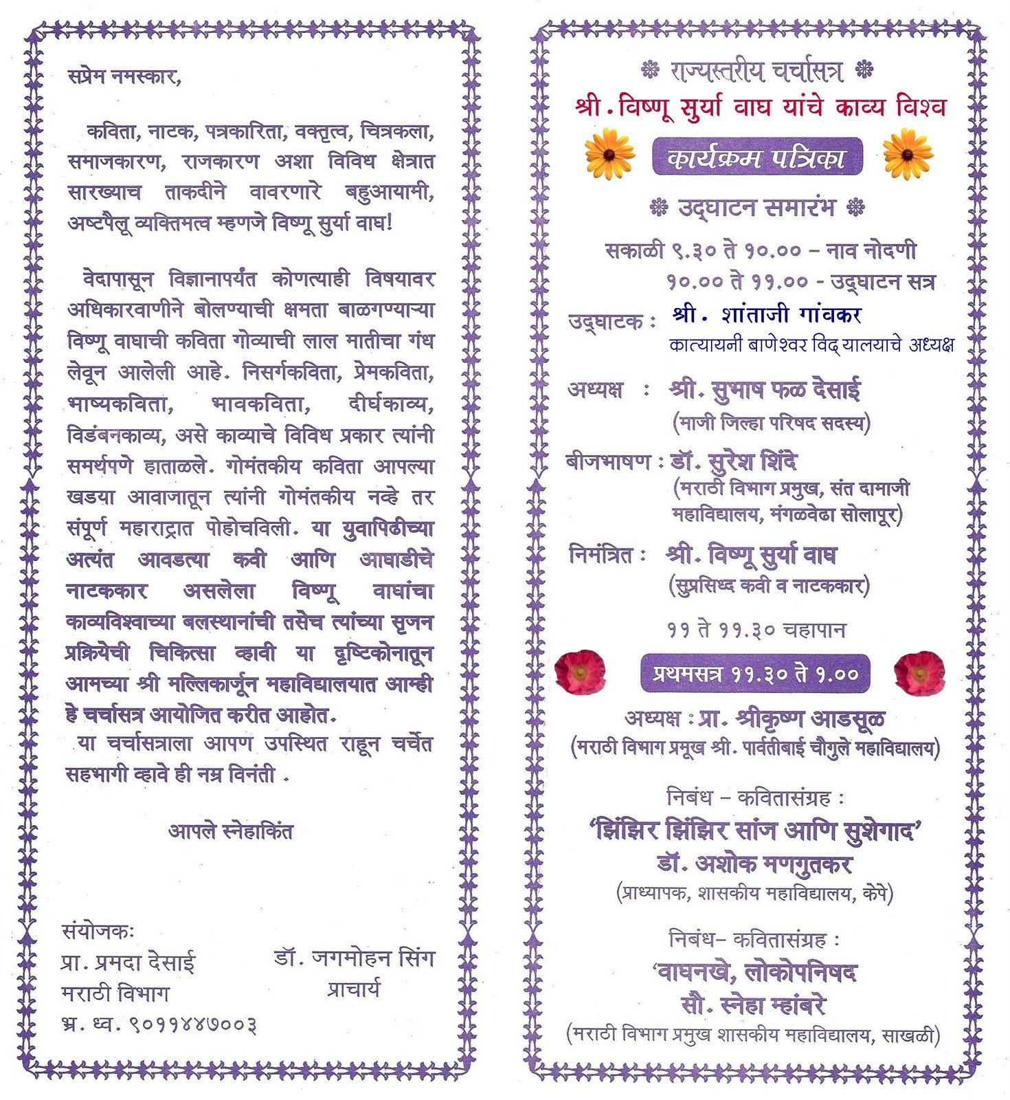 Thread Ceremony Invitation Card Matter In Marathi ...