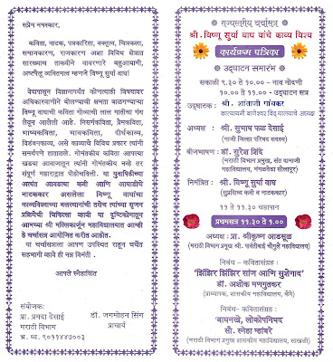 23 namkaran invitation card format in marathi invitation in 23 namkaran invitation card format in marathi invitation in namkaran card format marathi stopboris Gallery