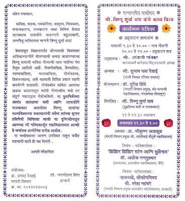 Marathi vastu shanti patrika matter free custom invitation pin munj invitation in marathi graffiti on pinterest stopboris Choice Image