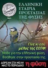 Ελληνική Εταιρεία Προστασίας της Φύσης