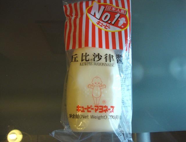 清酒の森: 日式土豆沙律