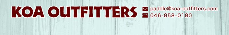 koa-outfittersブログ