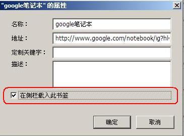 把Google笔记本放入Firefox侧边栏