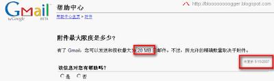 gmail最大发送20mb的附件