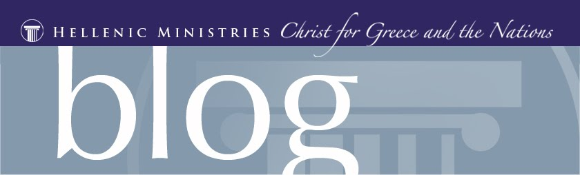 Hellenic Ministries' Blog