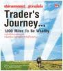 Trader's Journey