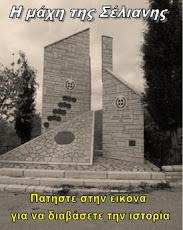 Μάρμαρα και ιστορία