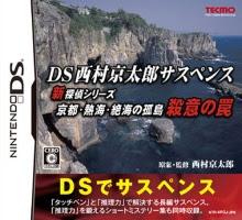 DS Nishimura Kyotaro Suspense Shin Tantei Series: Kyoto, Atami, Zekkai no Kotou – Satsui no Wanay (JPN)