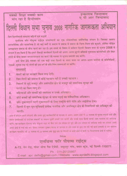 Election Campaign - Pamphlet (2)