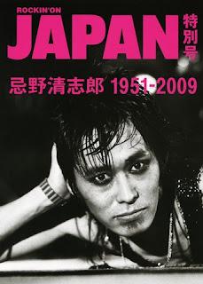 ロッキンオン特別号 忌野清志郎1951-2009:表紙