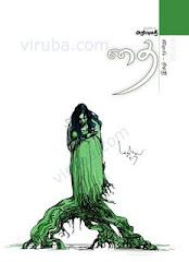 தை கவிதைக் காலாண்டிதழ்