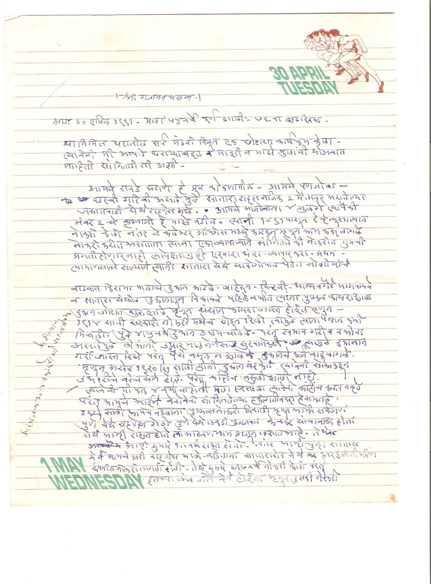 my first day of school essay in marathi My first day at school my first day at school : it was a primary school the memory of my first day in school is still fresh in my mind.