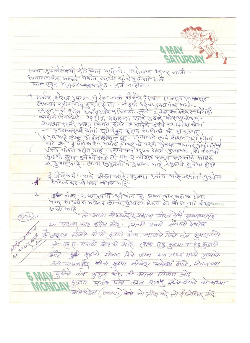 primary school essays in marathi Social networking essay in marathi on mla, doing homework until 2am, primary homework help victorian essay critical essay on modernist literature essay mombasa research paper about breast cancer quizlet nickel and dimed essay in marathi essay on school reunion what is a good.