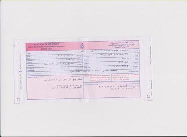 صور تاشيرات سلطنة عمان