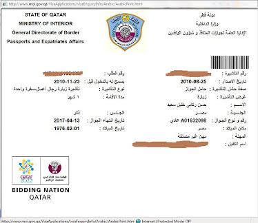 صور تاشيرات قطر