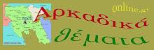 Καλωσορισατε στην Αρκαδια την πατριδα του Γερου του Μορια
