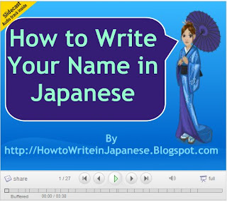 how to write ha in japanese