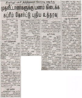 Paazee forex tirupur latest news