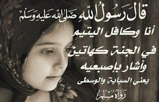 يوم اليتيم دة مش رجاء ده واجب علينا شارك معنا Orphan Day please Allah Ya Da, is our duty participated with us Yateem