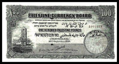 صور و وثائق نادرة من فلسطين  100+2