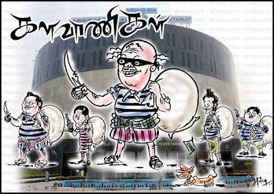 http://1.bp.blogspot.com/_orHurCodGB8/TGPPPiKl1iI/AAAAAAAAGj0/LWh0XVEOMRE/s1600/tamilmakkalkural_kalavanigal_anbucartoons.jpg