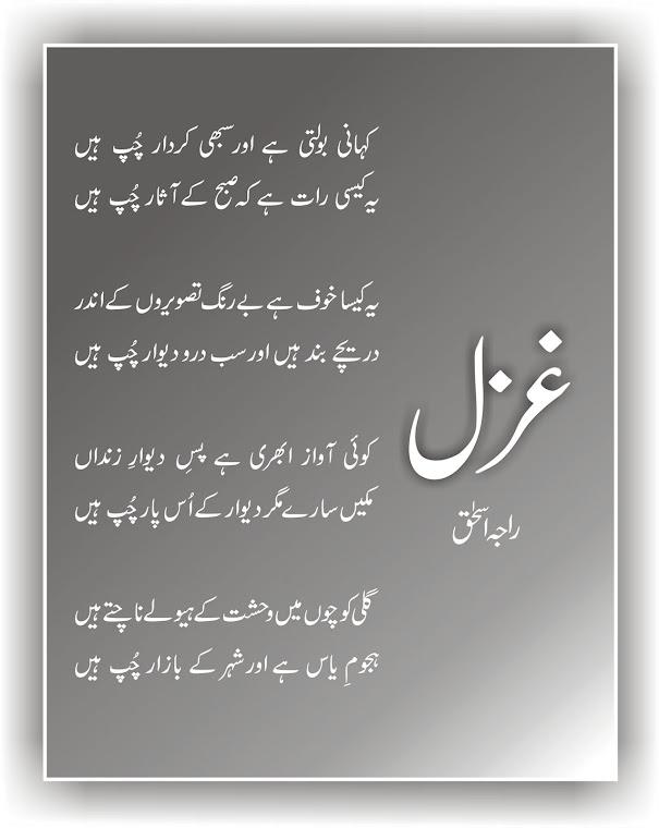 Poetry (Ghazal)