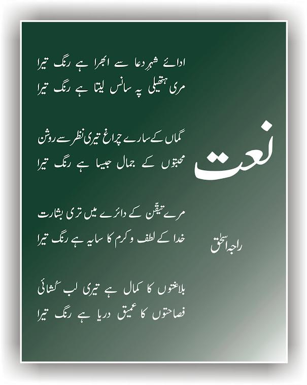 Poetry(Naat)