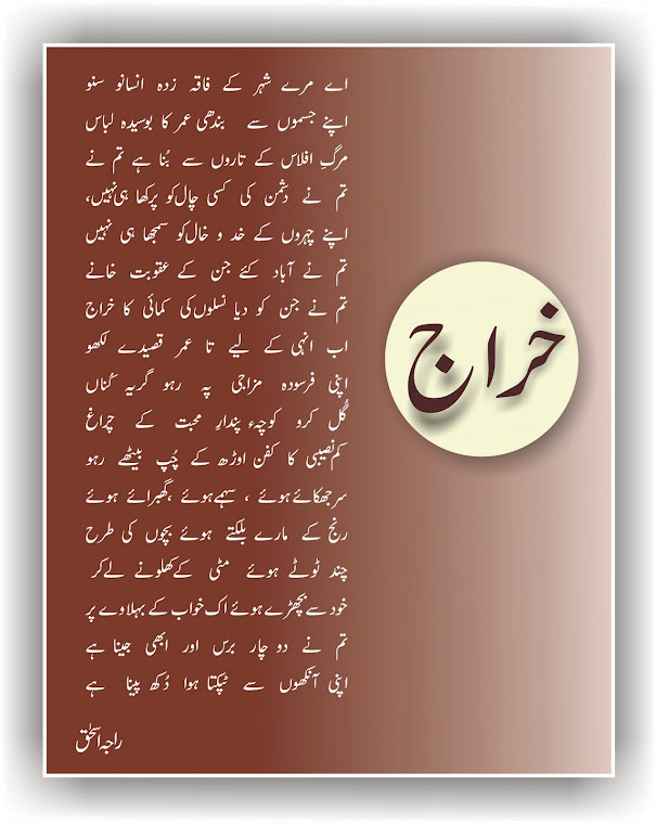 Poetry(Nazm)