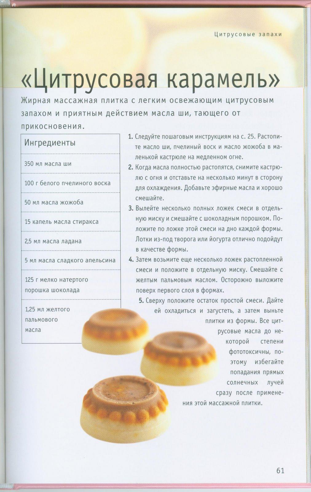 Рецепты мыла из основы рецепты