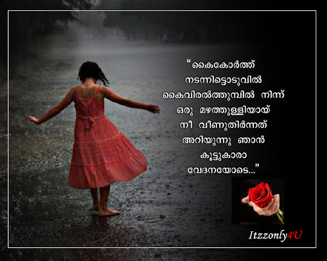 malayalam friendship images kai korthu
