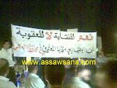 لقاءات - اعتصام الشموع للجان المعلمين -31-8- 2010