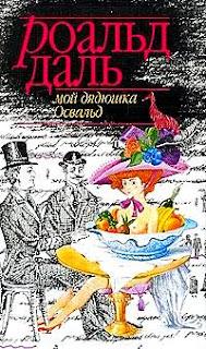Лучшая книга - Мой дядюшка Освальд