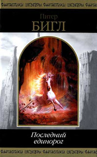Книга Последний единорог, The Last Unicorn