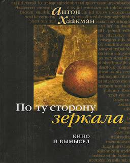 Книга Антона Хаакмана - По ту сторону зеркала