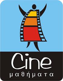 Cine – μαθήματα  logo