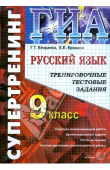 сочинение по гиа задания с2 2 вариант 6 2011 год