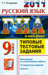 ответы на тесты русского языка гиа 2010 г т егораева е л ерохина т и козлова