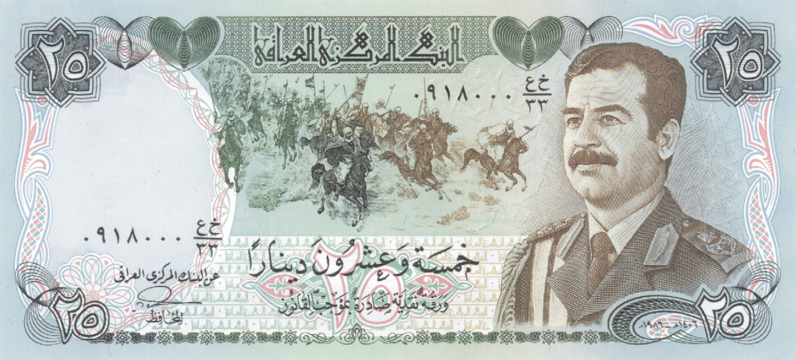 Foreign Paper Money . Iraq, 25 Dinars. Medieval horsemen charging at