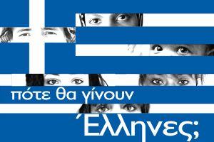 Πότε θα γίνουν Έλληνες???