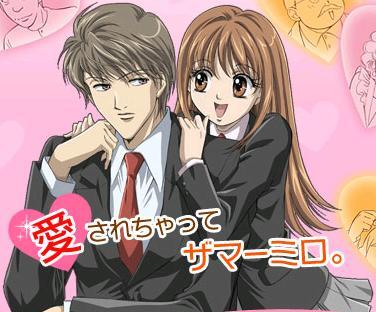 http://1.bp.blogspot.com/_pH5XyhHcclI/S64iSXlnjOI/AAAAAAAAAaE/sONfUg-XxU0/s1600/itazura-na-kiss.jpg