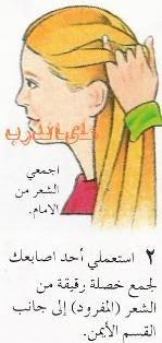 خطوات تضفير الشعر للبنات فى المدرسه وا الضفائر لفرنسيه بالصور 4847