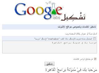 تشكيل الكلمات والجمل من جوجل