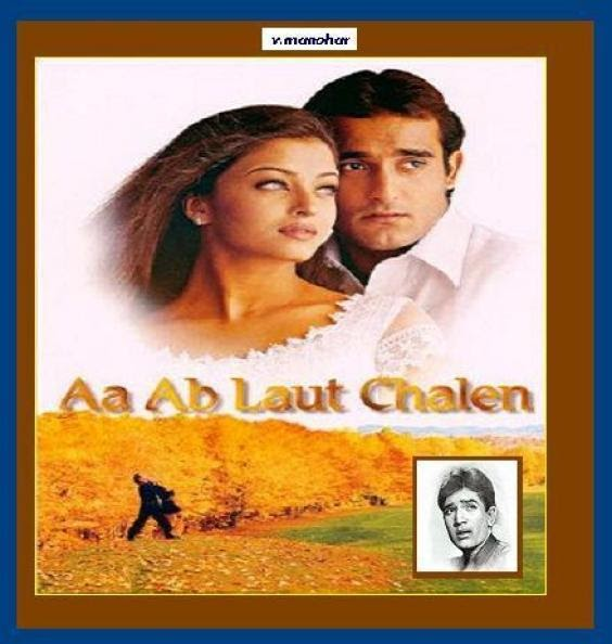 Kya Bat H Remix Song Download Mp3: Hindi Movies Songs Download: AA AB LAUT CHALEN (1999) MP3